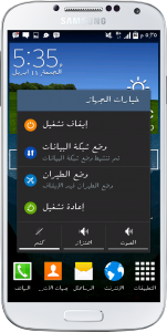 Screenshot_٢٠١٤-٠٤-١١-١٧-٣٥-٠٤_pHEsgs4٢٠١٤٠٤١١_١٨٢٠٢٥