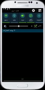 Screenshot_٢٠١٤-٠٤-٠٦-١٢-٤٦-٤٤_eAlsgs4٢٠١٤٠٤٠٧_١٣٥٧٤٤
