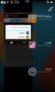 Screenshot_٢٠١٤-٠٥-٢٣-١٣-٤٥-٠١