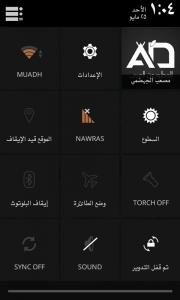 Screenshot_٢٠١٤-٠٥-٢٥-١٣-٠٤-٣٦