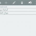 Screenshot_٢٠١٤-٠٨-٢٦-١٤-٠٤-٤٤