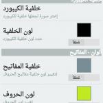 Screenshot_٢٠١٤-٠٨-٢٦-١٤-٠٥-٢٤