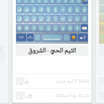 Screenshot_٢٠١٤-٠٨-٢٦-١٤-٠٥-٤٨