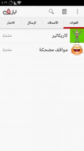 Screenshot_٢٠١٤-٠٦-٠٦-١٧-١٩-٤٠