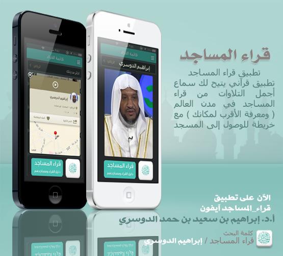 تطبيق قراء المساجد للإندرويد والايفون