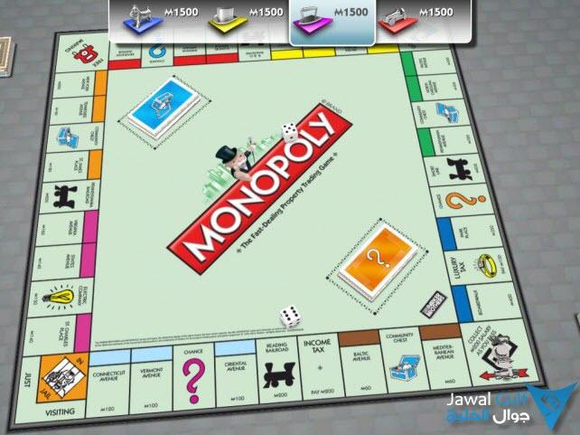 لعبة مونوبولي - MONOPOLY