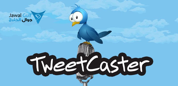 TweetCaster تويت كاستر برو