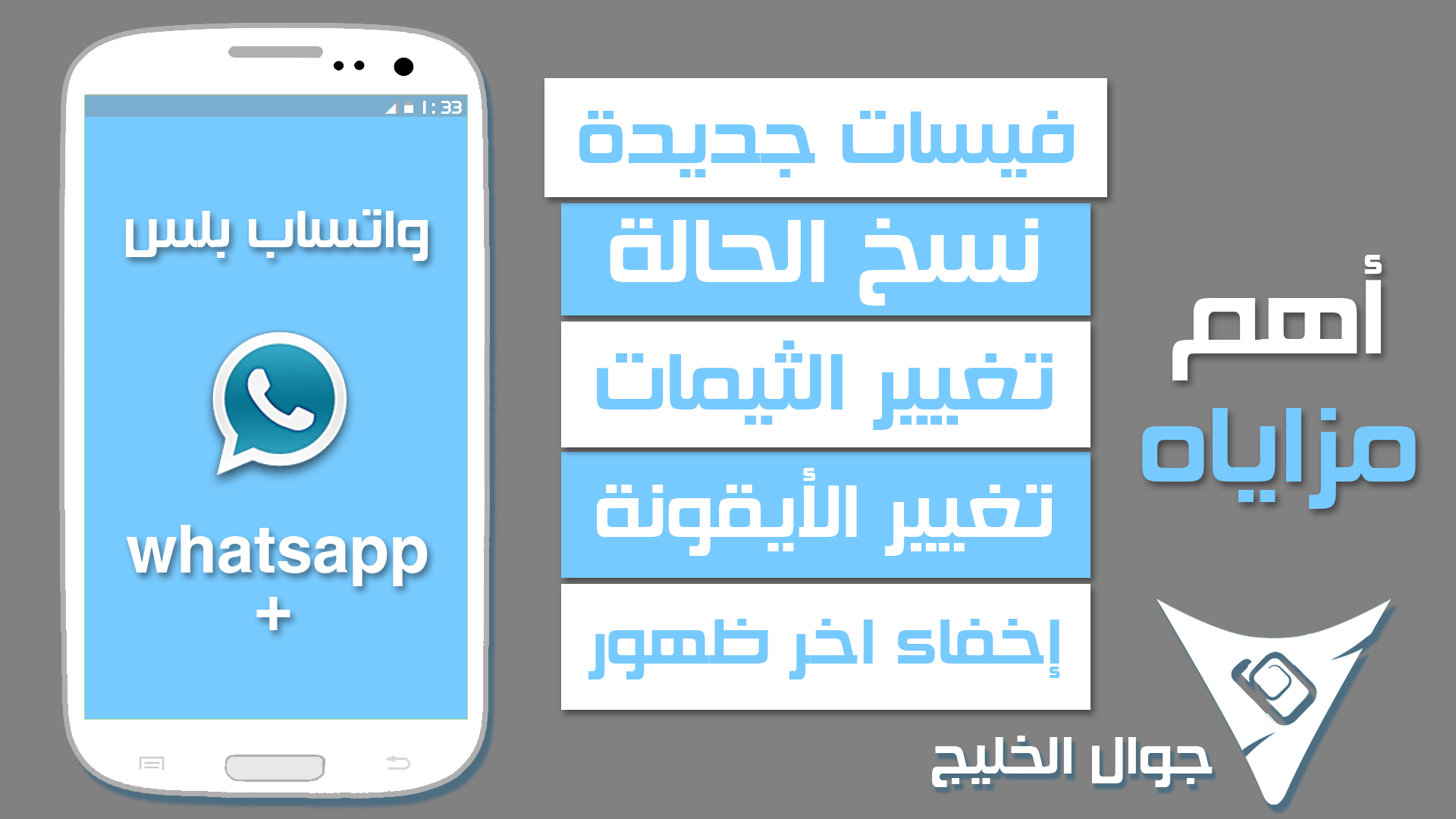 واتساب بلس WhatsApp Plus