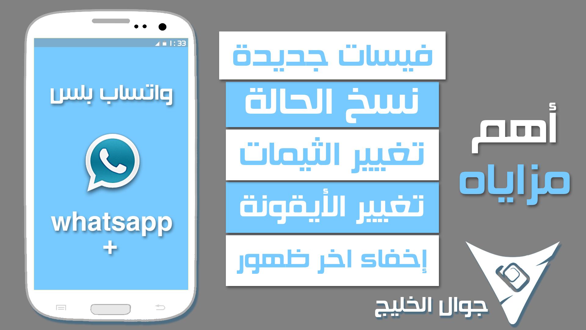 واتساب بلس WhatsApp Plus
