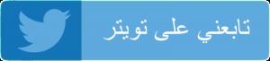 tweter-logo-800x183