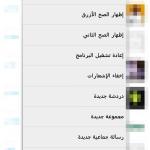 Screenshot_٢٠١٤-١٢-٠٧-١٨-٢٨-٣٥