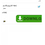 Screenshot_٢٠١٤-١٢-٠٧-١٨-٢٨-٥٤