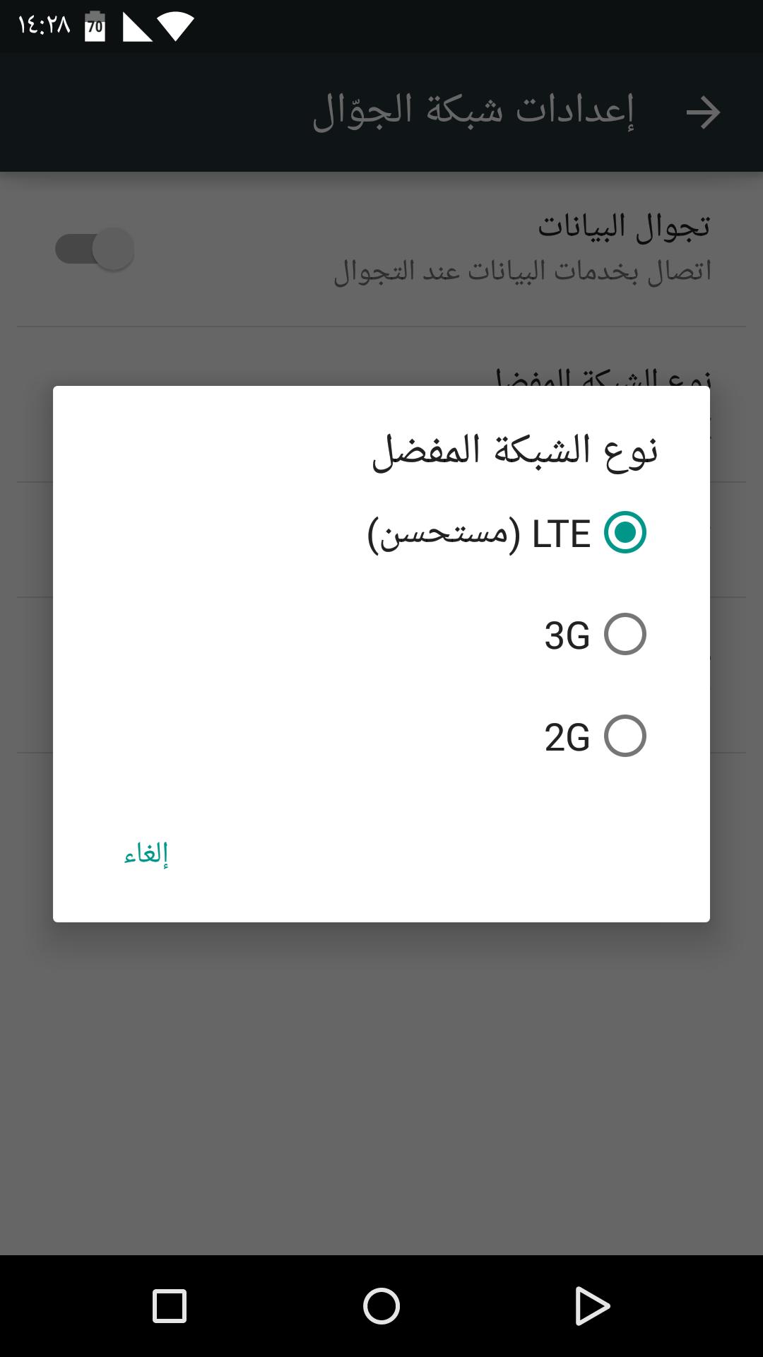 Screenshot_٢٠١٤-١٢-٢١-١٤-٢٨-٠٥