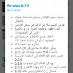 Screenshot_2015-01-10-10-27-44