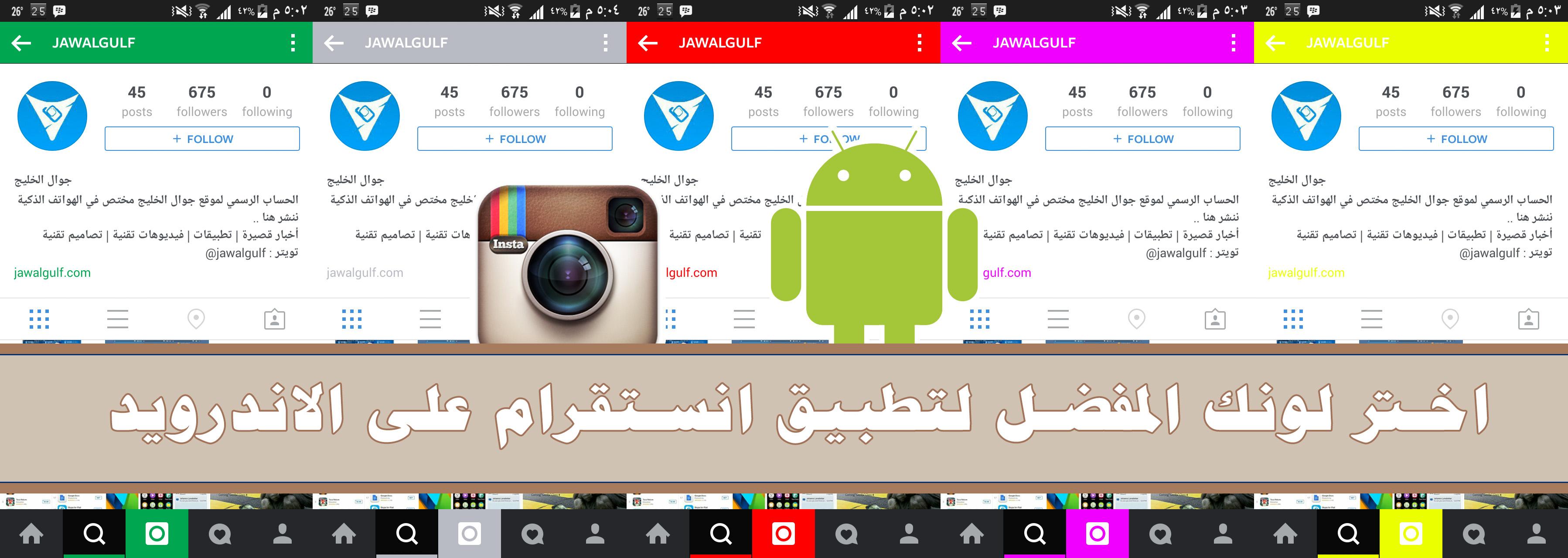 Screenshot_٢٠١٥-٠٢-٢٥-١٧-٠٢-٠٨