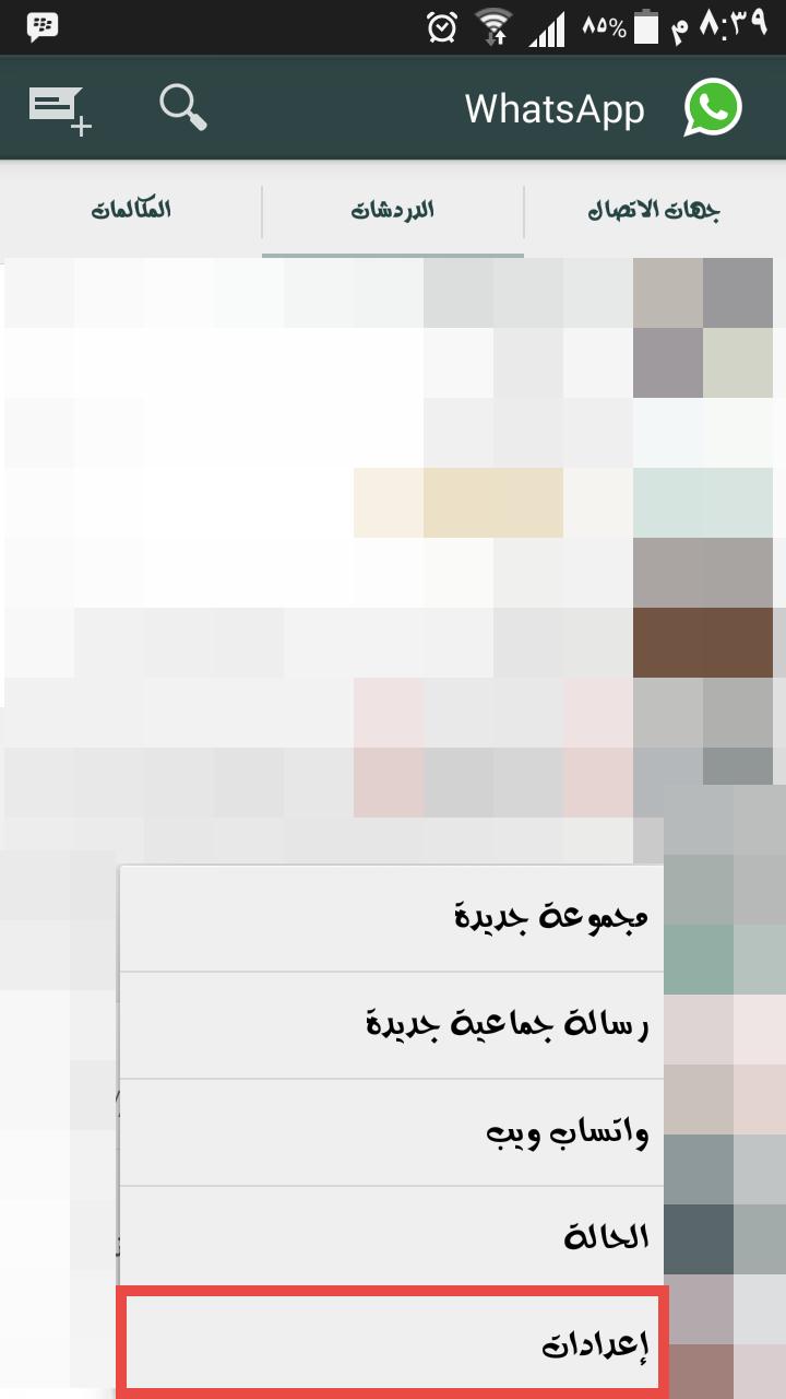 Screenshot_٢٠١٥-٠٣-١٢-٢٠-٣٩-٥٤