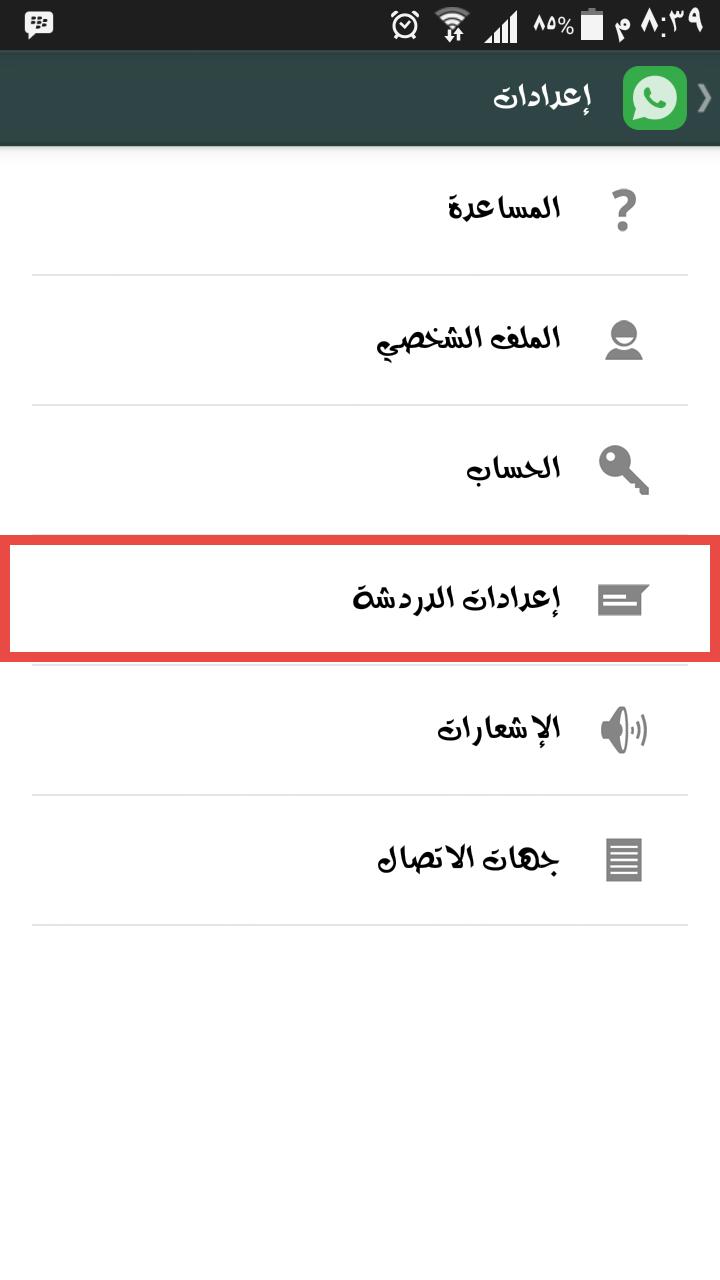 Screenshot_٢٠١٥-٠٣-١٢-٢٠-٤٠-٠٠
