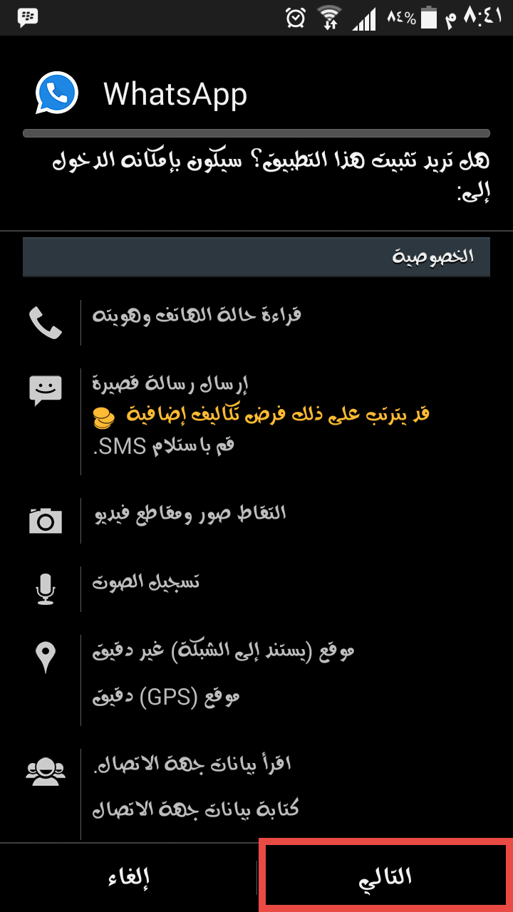 Screenshot_٢٠١٥-٠٣-١٢-٢٠-٤١-٠٧