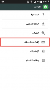 Screenshot_٢٠١٥-٠٣-١٢-٢٠-٤٠-٠٠