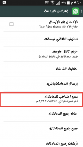 Screenshot_٢٠١٥-٠٣-١٢-٢٠-٤٠-٠٦