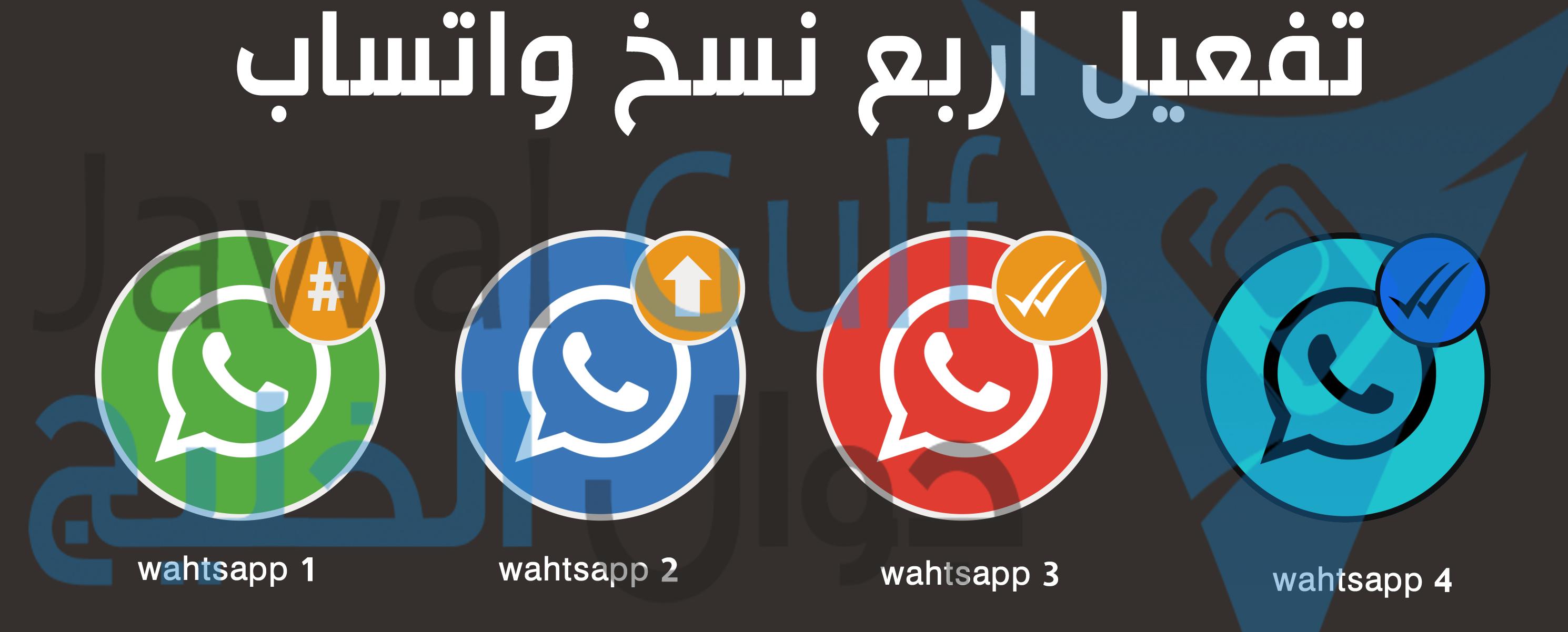 [تحديث] واتساب بلس whatsapp+ المعدل لتفعيل 4 ارقام على جهاز اندرويد
