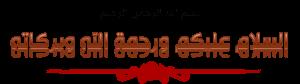 بسم-الله-الرحمن-الرحيم-300x84