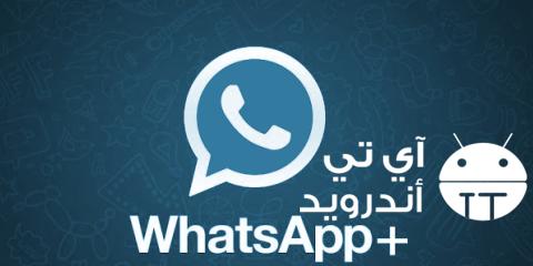 تطبيق WhatsApp+ V 7.92 – بدون حظر