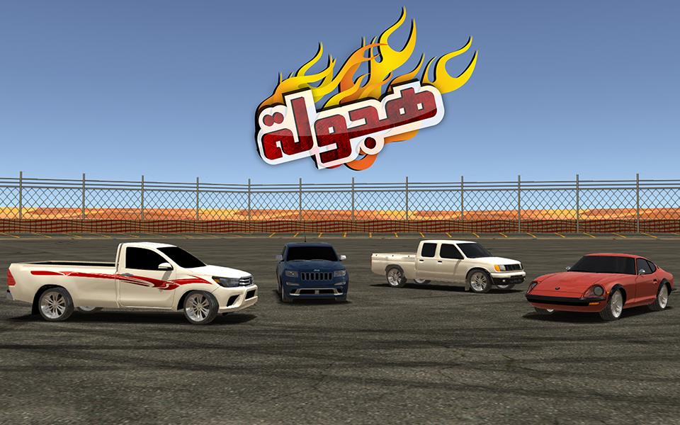 تحميل الاصدار الأخير من لعبة التفحيط الأولى عربيا  APK 2.7.4 هجولة مجاناً