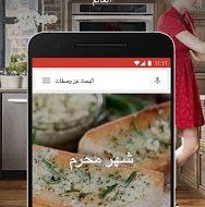 تطبيق وصفات الطبخ