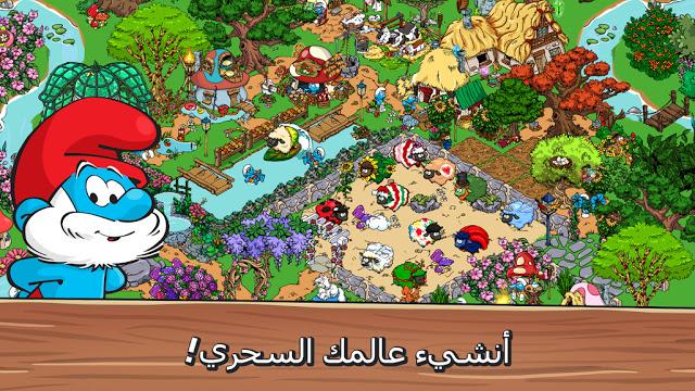 تحميل لعبة المغامرات الاجتماعية السنافر Smurfs' Village للاندرويد كاملة
