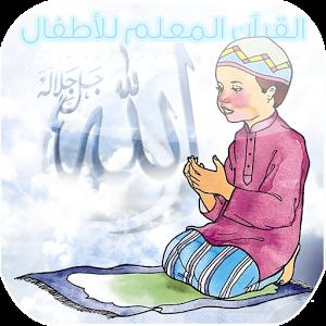 Photo of حمل الان تطبيق القرأن المعلم للاطفال للاندرويد