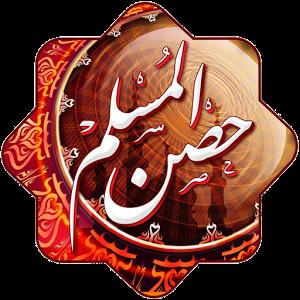 Photo of تحميل تطبيق حصن المسلم Hisn El Moslem