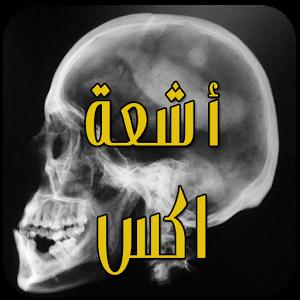 Photo of برنامج اشعة أكس x-ray للاندرويد