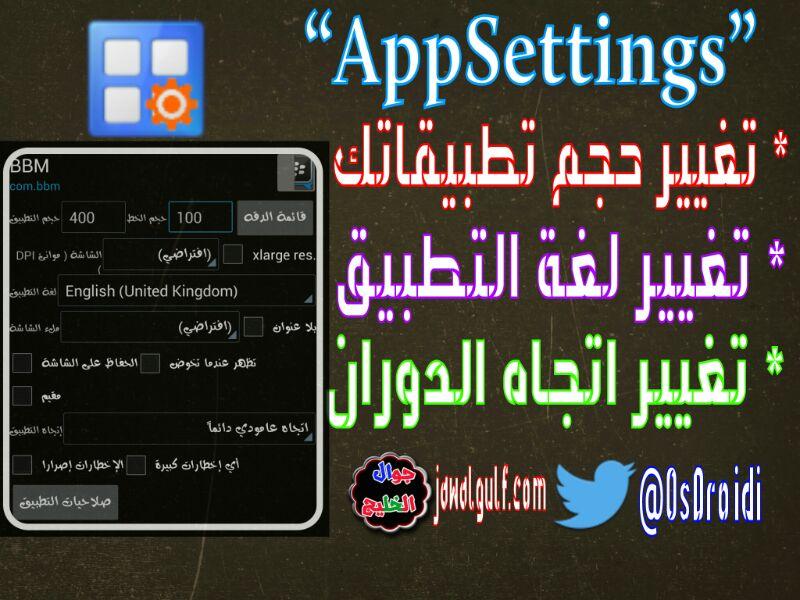 Photo of طريقة تغيير حجم التطبيقات واللغه وإتجاه دوران الشاشة | Xposed Installer [روت]