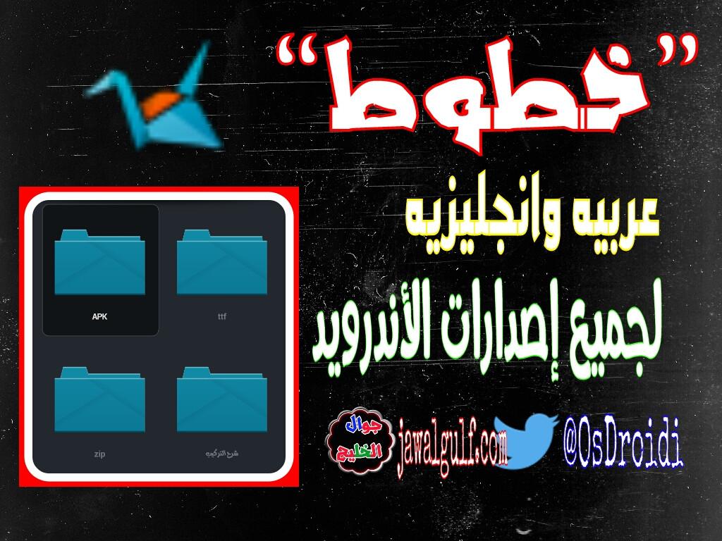 Photo of خطوط اندرويد عربية وانجليزيه لجميع الاصدارات