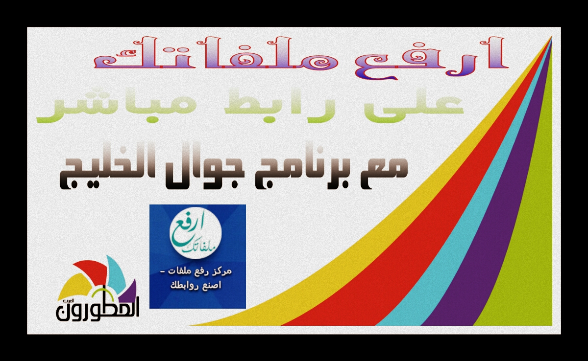 Photo of ارفع ملفاتك على رابط مباشر مع برنامج جوال الخليج