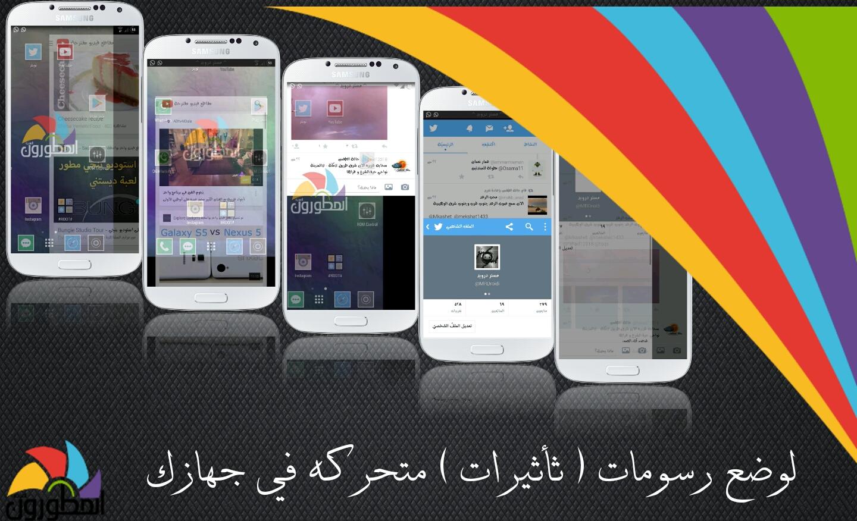 Photo of #أداة_اكسبوسيد : لوضع رسومات ( تأثيرات ) متحركه في جهازك .