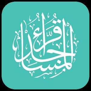 Photo of تطبيق قراء المساجد يتيح لك معرفة أجمل الأصوات في مدينتك