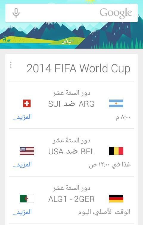 Photo of خدمة Google Now تقدم خدمة معرفة أوقات مباريات كأس العالم
