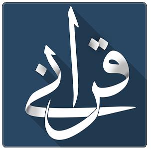 """تطبيق اسلامي جديد بفكرة رائعة """" تطبيق Qurani """""""