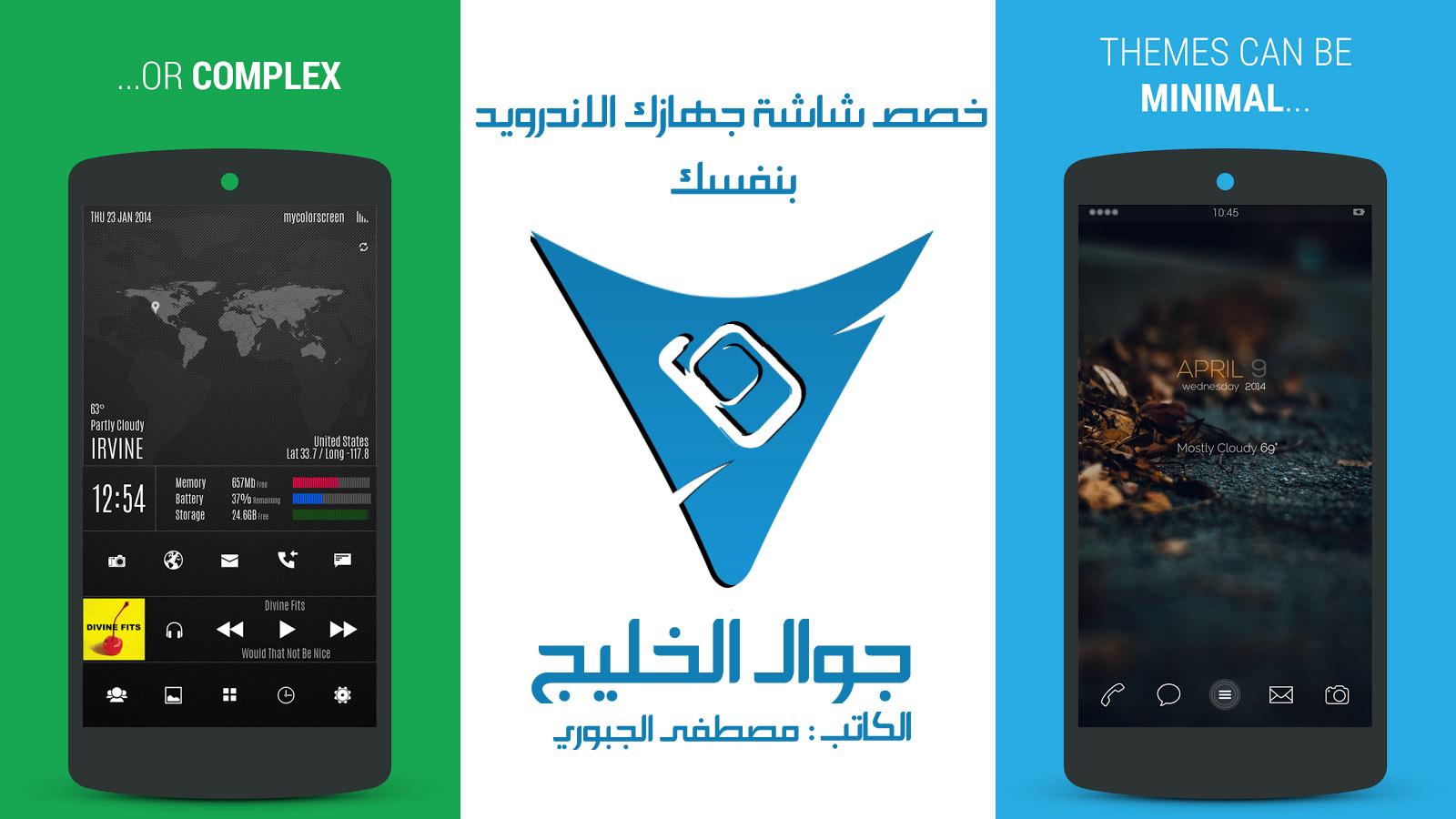 Photo of خصص شاشة هاتفك الاندرويد بنفسك