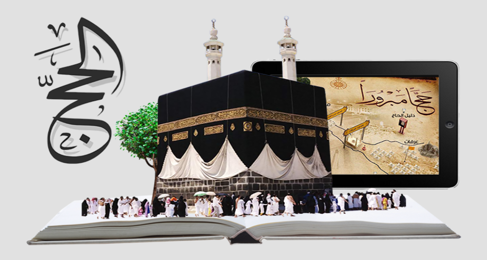 تطبيق اسلامي جديد ييسر لك فقه الحج بأسلوب تفاعلي متطور
