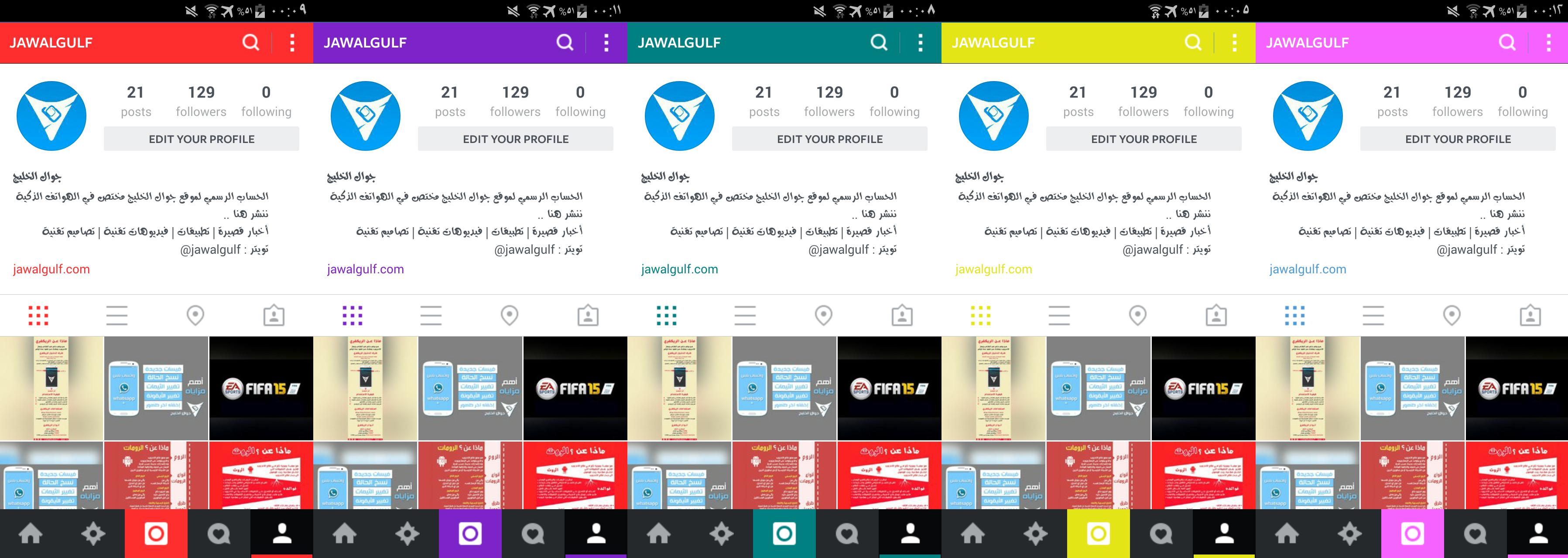 Photo of تطبيق Instagram v6.7.1 انستقرام معدل بخمسة ألوان جميلة للأندرويد [تحديث]