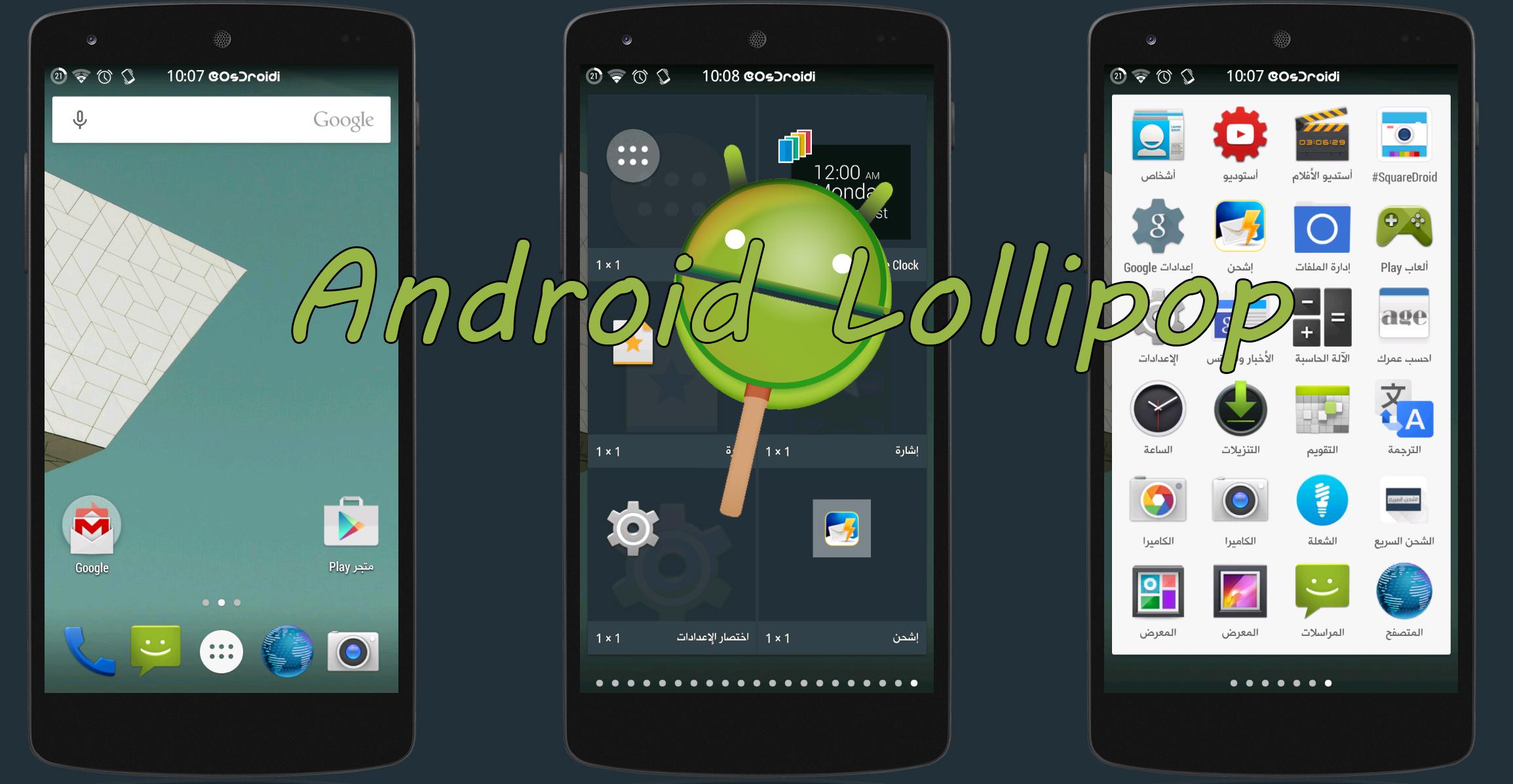 Photo of لآنشر Android Lollipop Home لأجهزة الاندرويد 4.4+ [روت + ريكفري]