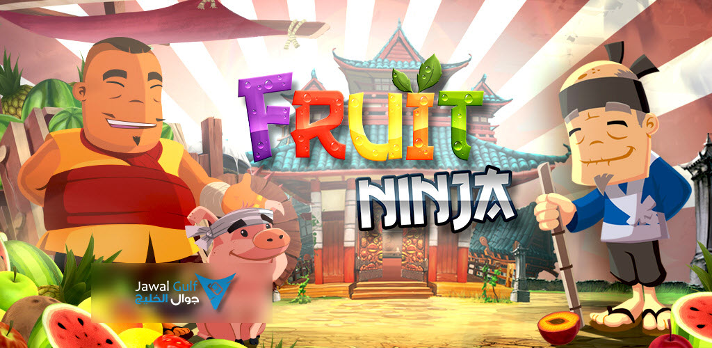 Photo of [تحديث] .. لعبة Fruit Ninja v2.1.1 نينجا الفواكه معدلة – {APK+DATA}