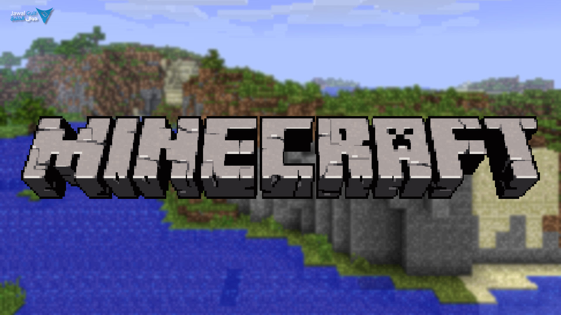 Photo of لعبة Minecraft – Pocket Edition v0.11.1 ماين كرافت الشهيرة المدفوعة باخر اصدار [تحديث]