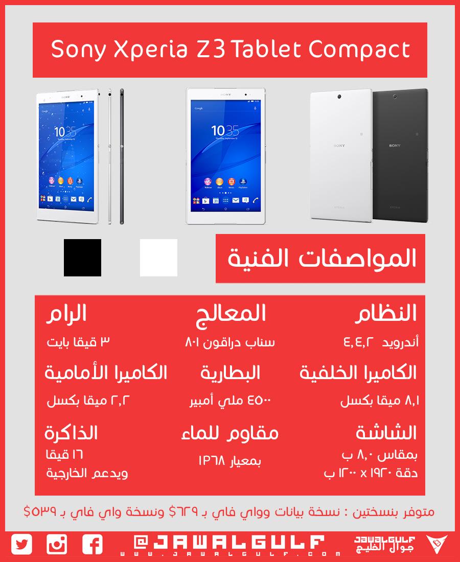 إنفوجرافيك: استعراض «sony xperia z3 tablet compact»