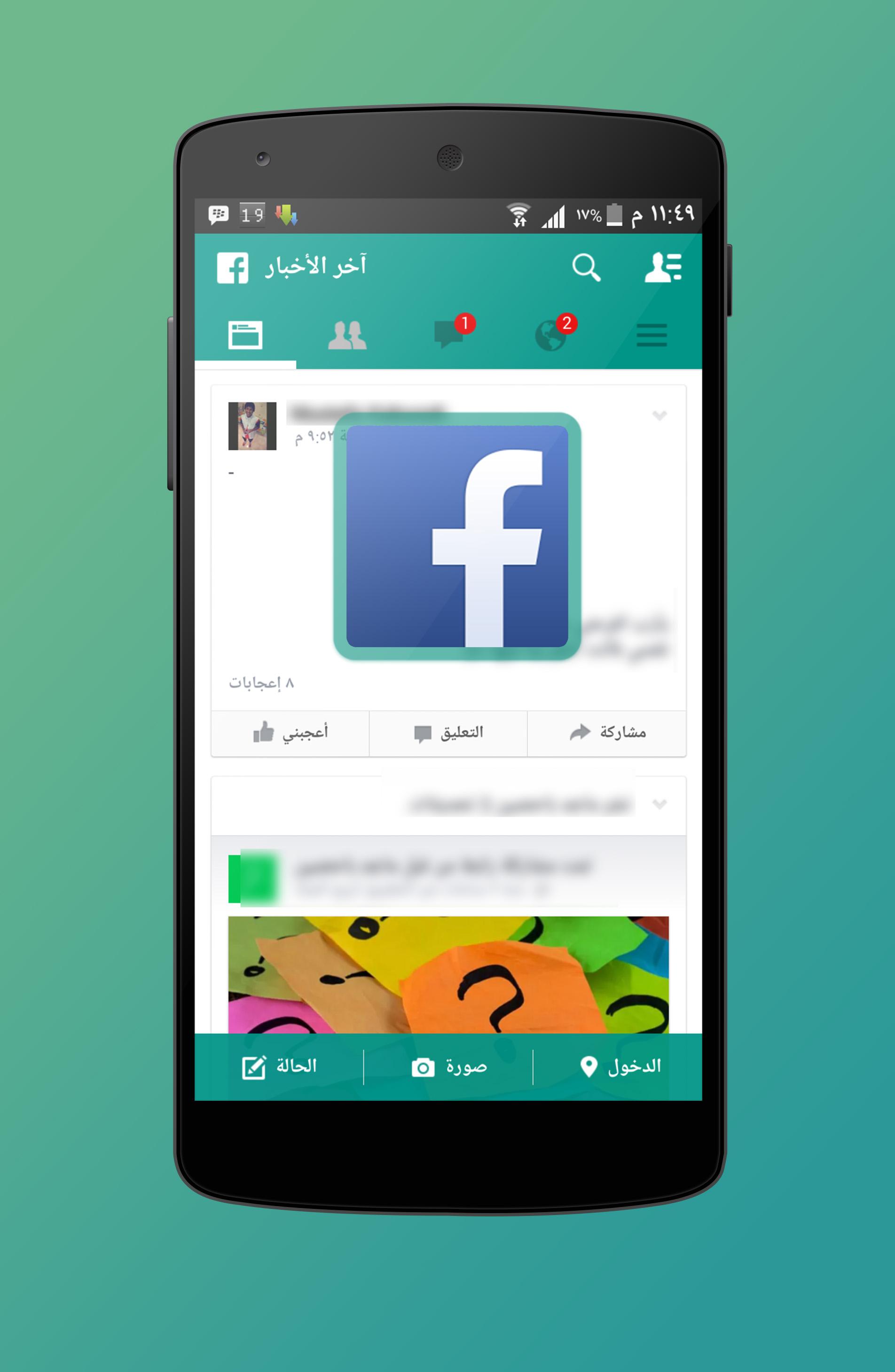 Photo of تطبيق فيس بوك معدل بعدة ثيمات وألوان للاندرويد