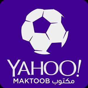 Photo of تطبيق كرة قدم Yahoo العربي لمتابعة اخبار ومباريات كرة القدم