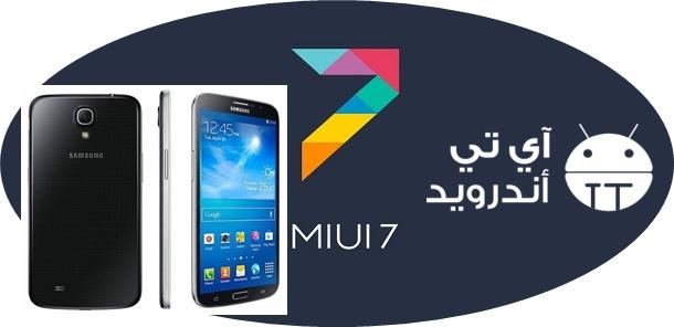 Photo of روم MiUi 7 لجهاز Galaxy mega 6.3 i9200\i9205